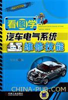 看图学汽车电气系统维修技能