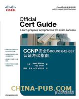 CCNP安全Secure 642-637认证考试指南