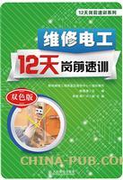 维修电工12天岗前速训(双色印刷)
