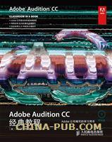 Adobe Audition CC经典教程
