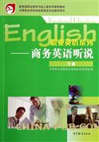 商务英语听说(下册)