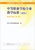 中等职业学校专业教学标准(试行)医药卫生类(第一辑)