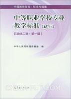 中等职业学校专业教学标准 石油化工类(试行)(第一辑)