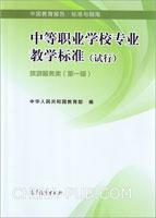 中等职业学校专业教学标准(试行)旅游服务类(第一辑)