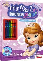小公主苏菲亚-巧手小公主随时随地涂色书-内附60张精美贴纸