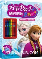 冰雪奇缘-巧手小公主随时随地涂色书-内附60张精美贴纸