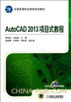 AutoCAD2013项目式教程
