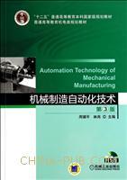 机械制造自动化技术-第3版-(含1CD)