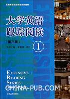 大学英语跟踪阅读 ①(第三版)