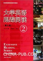 大学英语跟踪阅读 ②(第三版)