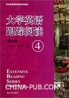 大学英语跟踪阅读④(第三版)