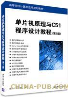 单片机原理与C51程序设计教程(第2版)