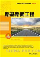 路基路面工程