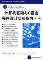 计算机基础与C语言程序设计实验指导(第二版)