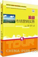 旅游市场营销实务