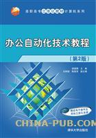 办公自动化技术教程(第2版)