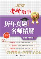 考研数学历年真题名师精解(数学一)