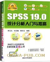 SPSS 19.0 统计分析入门与提高
