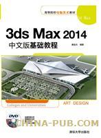 3ds Max 2014中文版基础教程