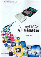 NI myDAQ与中学创新实验