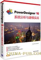 PowerDesigner 16 系统分析与建模实战