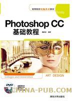 Photoshop CC基础教程