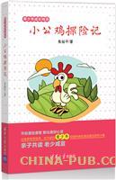 小公鸡探险记