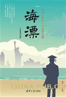 """海漂――一个""""青椒""""的追梦之旅"""