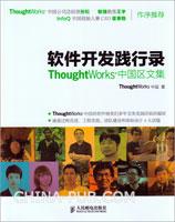 软件开发践行录――ThoughtWorks中国区文集