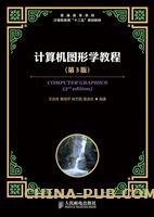 计算机图形学教程(第3版)