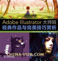 Adobe Illustrator大师班:经典作品与完美技巧赏析(彩印)
