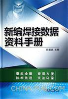 新编焊接数据资料手册(精装)