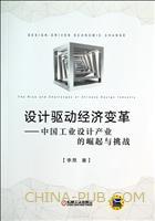 设计驱动经济变革-中国工业设计产业的崛起与挑战
