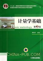 计量学基础-第2版