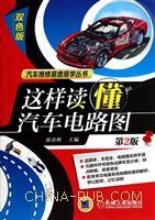 这样读懂汽车电路图-第2版-双色版