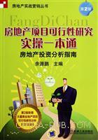 房地产项目可行性研究实操一本通-房地产投资分析指南-第2版
