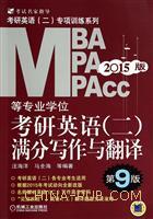 MBA/MPA/MPAcc等专业学位考研英语(二)满分写作与翻译-2015版-第9版