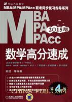MBA/MPA/MPAcc联考同步复习指导系列.数学高分速成-第4版-第4版-2015版