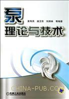 泵理论与技术(精装)