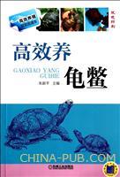高效养龟鳖-双色印刷