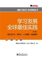 学习发展全球最佳实践(第2辑)(全彩)