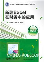 新编Excel在财务中的应用(第2版)