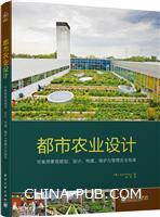 都市农业设计:可食用景观规划、设计、构建、维护与管理完全指南