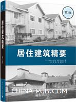 居住建筑精要(第3版)