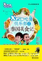 (特价书)XFun吃货俱乐部之泰国美食记