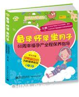 (特价书)备孕怀孕坐月子――60周幸福孕产全程保养指导(全彩)