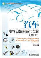 汽车电气设备构造与维修(第2版)