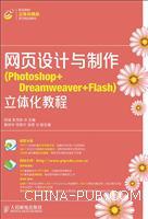 网页设计与制作(Photoshop Dreamweaver Flash)立体化教程