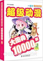超级动漫大图典10000例