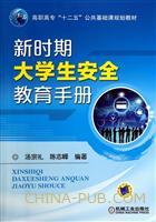 新时期大学生安全教育手册